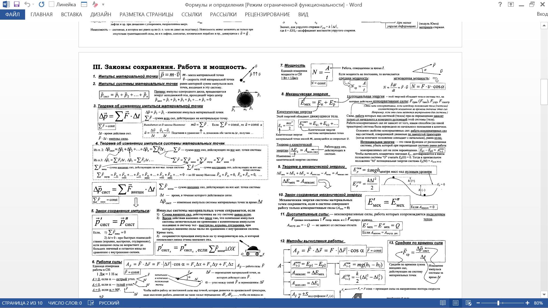 шпаргалки физика формулы 9 класс