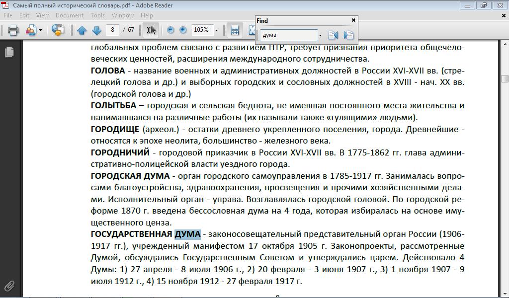 Шпаргалки По Истории России Для Студентов 1 Курса