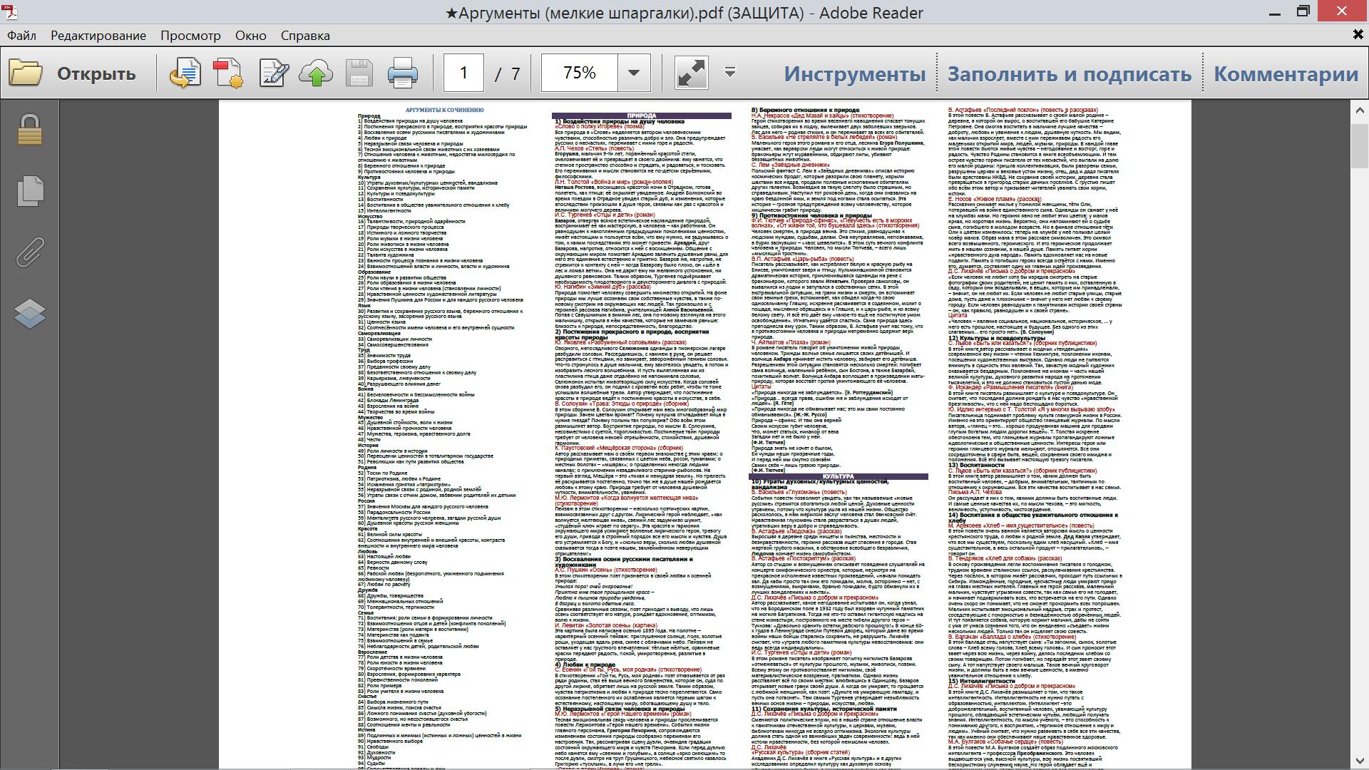 Аргументы для сочинения по русскому языку С1 ЕГЭ 2012