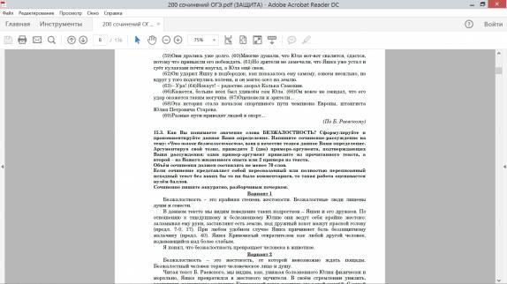огэ 200 сочинений 15.3